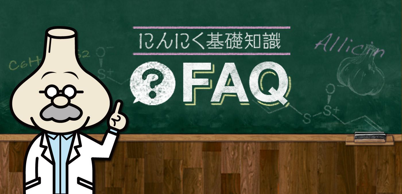 にんにく基礎知識FAQ