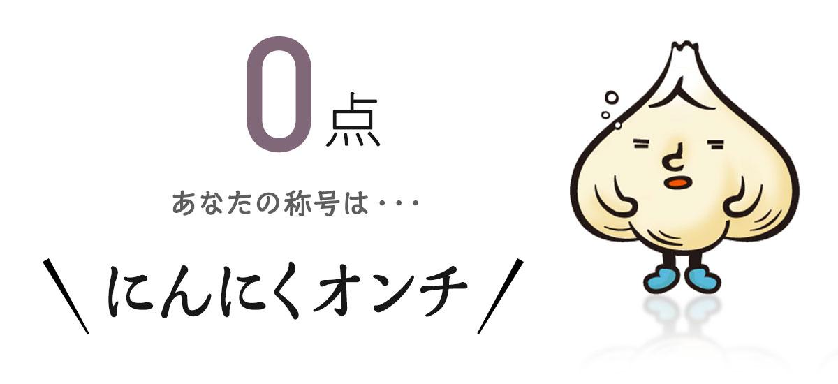 0点【にんにくオンチ】