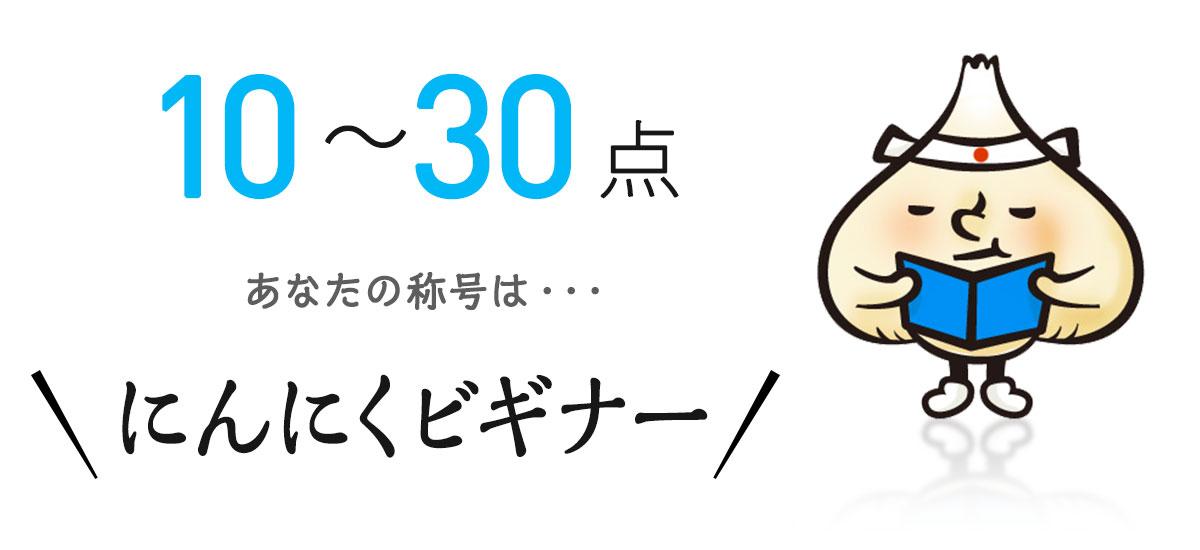 10〜30点【にんにくビギナー】