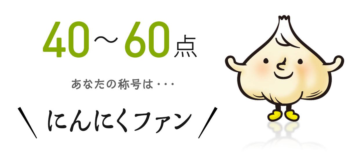 40〜60点【にんにくファン】