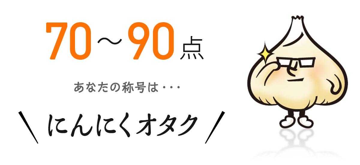 70〜90点【にんにくオタク】