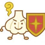 にんにくの抗菌・殺菌作用